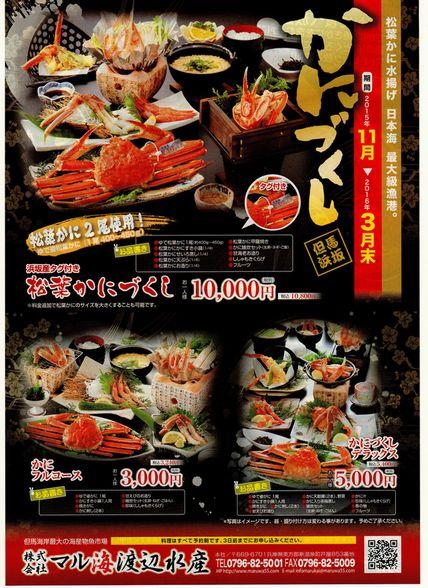 渡辺水産 蟹2015 裏2