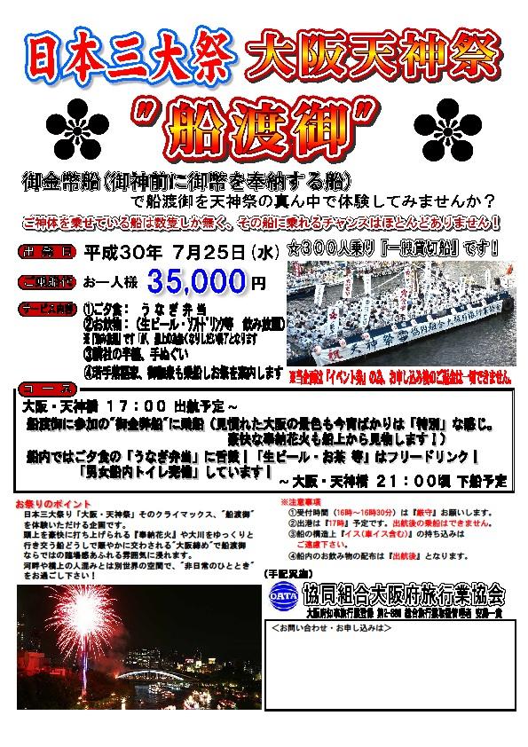 平成30年度大阪天神祭 船渡御チラシ